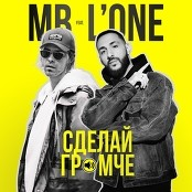 Max Barskih feat. L'One - SDELAY GROMCHE (feat. L'One)