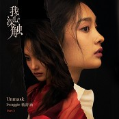 """Swaggie - Unmask-1 (Drama """"Touch My Heart"""" Episode Song)"""