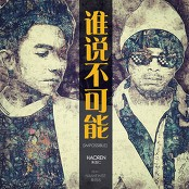 Haoren - Impossible (feat. Namewee)