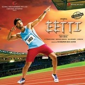G.V. Prakash Kumar - A Leap of Faith : Eetti Theme