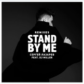 Sergey Lazarev feat. DJ Miller - Stand by me (Mikis Remix)