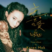 Karen Mok - Fill Me With Your Love