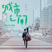 Kang Shu Long - city to city