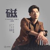 """Calvin Chen - Magnetism (Movie """"The Covenant With Dragons II: The Dragon Trial"""" Title Song)"""
