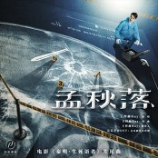 """Ray Wang - Meng Qiu Luo (Movie """"Whisper Of Silent Body"""" Ending Song)"""